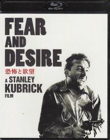 恐怖と欲望 【Blu-ray】【RCP】