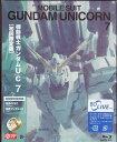 機動戦士ガンダムUC 7 初回限定版 【Blu-ray】【RCP】