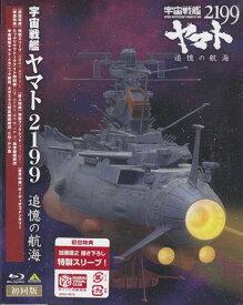 宇宙戦艦ヤマト2199 追憶の航海 【Blu-ray】