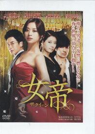 女帝 ザ・クィーン DVDセット 【DVD】【RCP】