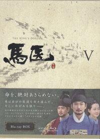 馬医 Blu-ray BOX 5 【Blu-ray】
