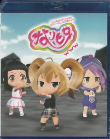 なりヒロwww1 【Blu-ray】