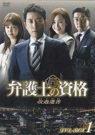 弁護士の資格〜改過遷善 DVD-BOX1 【DVD】【RCP】