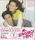 オ・ジャリョンが行く! DVD-BOX1 【DVD】【RCP】