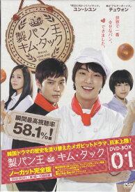 製パン王キム タック DVD-BOX1 <ノーカット完全版> 【DVD】【あす楽対応】