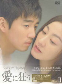 愛に狂う BOX-II 【DVD】【あす楽対応】