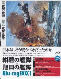 紺碧の艦隊×旭日の艦隊 1 【Blu-ray】【RCP】
