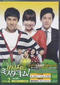 がんばれ、ミスターキム! ≪完全版≫ DVD-BOX2 【DVD】【あす楽対応】