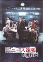 ニュース速報は流れた ディレクターズカットエディション DVD-BOX 【DVD】【RCP】