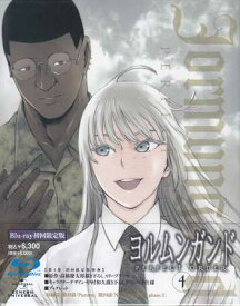 ヨルムンガンド PERFECT ORDER 4<初回限定版> 【Blu-ray】