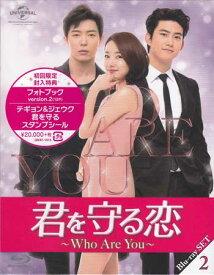 君を守る恋 〜Who Are You〜 Blu-ray-SET2 【Blu-ray】【RCP】
