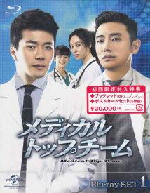 メディカル・トップチーム Blu-ray SET1 【Blu-ray】