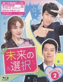 未来の選択 SET2 【Blu-ray】