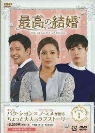 最高の結婚 BOX1 【DVD】