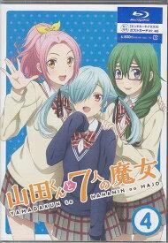 山田くんと7人の魔女 4 【Blu-ray】【スーパーセール限定 半額】