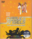 地上最強の美女たち!チャーリーズ エンジェル コンプリート2ndシーズン セット1 【DVD】