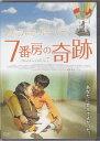 7番房の奇跡 【DVD】