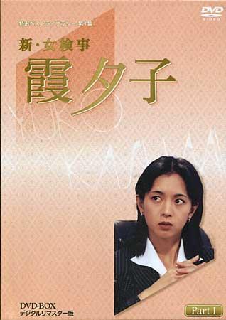 新・女検事 霞夕子 DVD-BOX PART 1 デジタルリマスター版 【DVD】