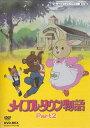メイプルタウン物語 DVD-BOX デジタルリマスター版 Part2 【DVD】