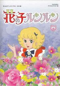 【中古】 花の子ルンルン DVD-BOX デジタルリマスター版 Part2 【DVD】