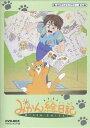 みかん絵日記 DVD-BOX デジタルリマスター版 【DVD】