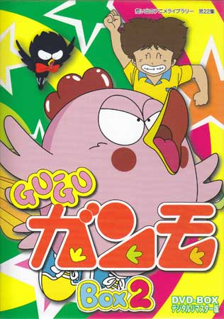 Gu-Guガンモ デジタルリマスター版 DVD-BOX2 【DVD】