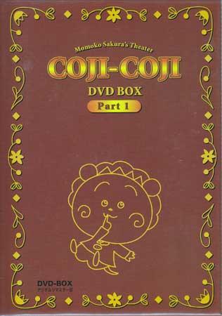 さくらももこ劇場 コジコジ DVD-BOX デジタルリマスター版 Part1 【DVD】