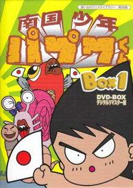 【中古】 南国少年パプワくん DVD-BOX1 デジタルリマスター版 【DVD】