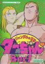 ジャングルの王者ターちゃん DVD-BOX デジタルリマスター版 BOX1 【DVD】