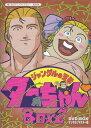 【中古】 ジャングルの王者ターちゃん DVD-BOX デジタルリマスター版 BOX2 【DVD】