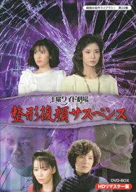 【中古】 土曜ワイド劇場 整形復顔サスペンス HDリマスター DVD-BOX 【DVD】