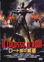 ロード島の要塞 HDリマスター版 【DVD】