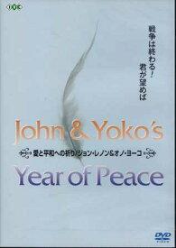ジョン レノン 生誕70周年記念特別愛蔵版 愛と平和への祈り 【DVD】