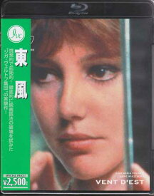 東風 【Blu-ray】