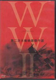 終戦70年 WW2 Film DVD-BOX 【DVD】【RCP】【あす楽対応】