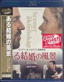ある結婚の風景 オリジナル版 【Blu-ray】【RCP】【あす楽対応】