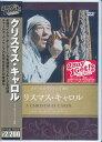 クリスマス キャロル 【DVD】【スーパーセール限定 半額】