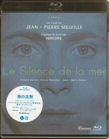 海の沈黙 【Blu-ray】【RCP】【あす楽対応】