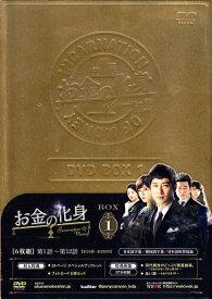 お金の化身 DVD BOX 1 【DVD】【あす楽対応】