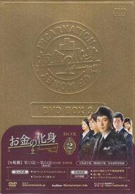 お金の化身 DVD BOX 2 【DVD】【あす楽対応】