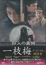 四人の義賊 一枝梅 BOX-2 【DVD】