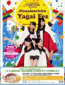 ゆるゆりライブイベント 『七森中♪やがいふぇす』 【Blu-ray】【スーパーセール限定 半額】