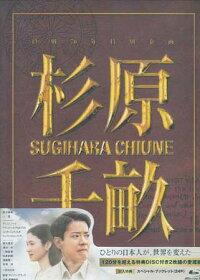 杉原千畝スギハラチウネBlu-ray愛蔵版【Blu-ray】