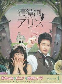 清潭洞<チョンダムドン>アリス DVD-BOX1 【DVD】