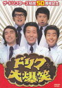 ザ・ドリフターズ結成50周年記念 ドリフ大爆笑 DVD-BOX 【DVD】