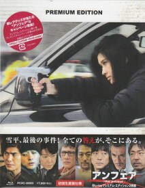 アンフェア the answer Blu-rayプレミアム エディション(2枚組) 【Blu-ray】