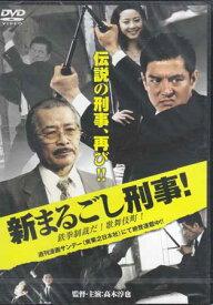 新まるごし刑事! 鉄拳制裁だ!歌舞伎町! 【DVD】