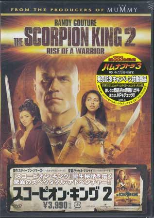 スコーピオン キング2 【DVD】