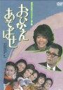 【中古】 おひかえあそばせ DVD-BOX デジタルリマスター版 【DVD】