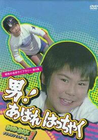 男!あばれはっちゃく DVD-BOX 1 デジタルリマスター版 【DVD】